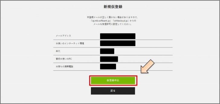 gfnsb-how-to-register03_R