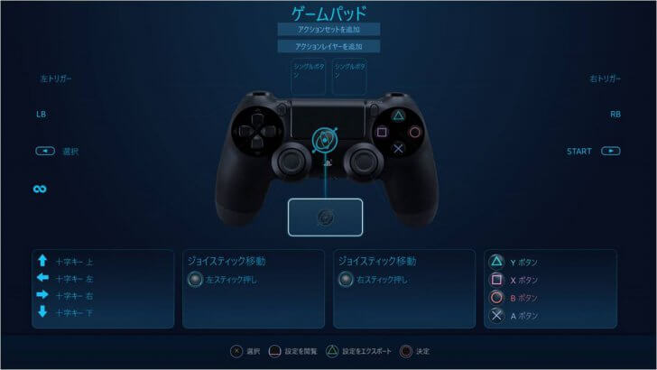 ps4controller-sensitivity04_R