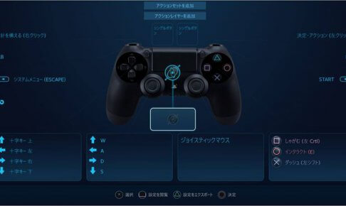 ps4controller-steam00_R