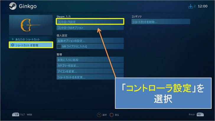 ps4controller-steam09_R
