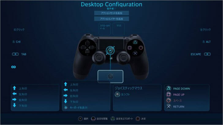 ps4controller-steam24_R