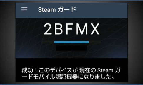 steam-guard00_R