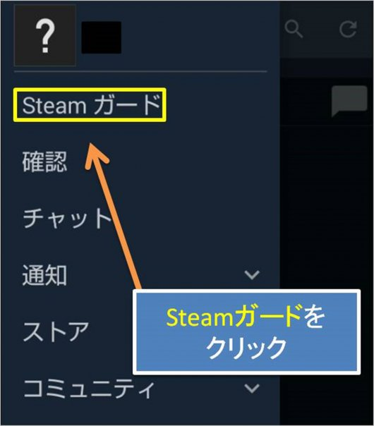 steam-guard13_R