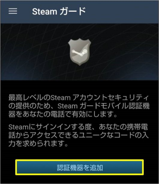 steam-guard14_R